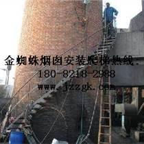 大連市煙囪安裝爬梯護網工程優企業