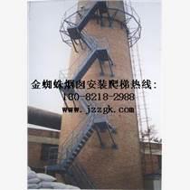 莆田市烟囱新装螺旋?#38395;捞?#24037;程咨询热线