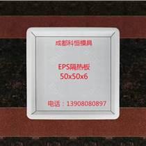 EPS隔热板模具