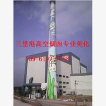 南京市鍋爐房煙囪刷漆工程好企業