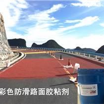 镇江市彩色防滑路面工程厂家
