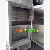 北京超低溫冰箱廠家優惠