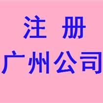 廣州注冊新公司需要多少錢