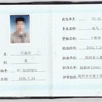 深圳哪里报名办理中级工程师职称
