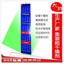供應1000克集裝箱干燥劑  貨柜干燥劑 海運防潮劑 箱包去濕劑