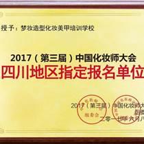 廣安夢妝造型化妝美甲職業培訓學校