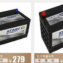 河南鄭州瓦爾塔蓄電池多少錢