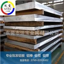 7075鋁板 進口7075鋁板
