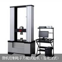 保溫材料萬能試驗機文騰儀器