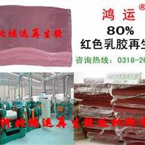 紅色乳膠再生膠廠家 乳膠再生膠技術