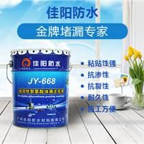 裂縫修補灌漿堵漏就找廣州佳陽水性聚氨酯堵漏劑灌漿液