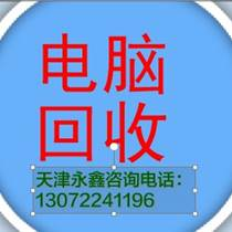 天津电脑回收提供快捷的上门回收服务