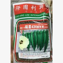 香港蔡興利福星434水果秋葵種子原裝進口