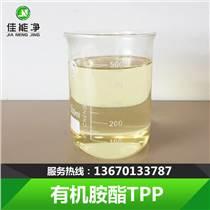 有機胺酯TPP低味無毒低揮發的有機胺化合物有穩定PH值作用