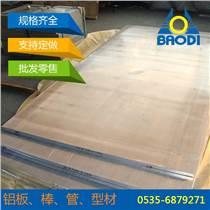 铝板 五金制品铝板 5052铝板 冰箱门铝板 防锈 抗腐蚀