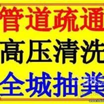朝阳区望京下水道疏通18210407918
