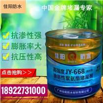 广州批发非焦油型聚氨酯防水涂料找佳阳公司优质大品牌