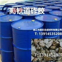 上海道砟胶生产厂家,道砟胶改善道床阻力
