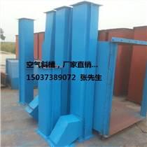 XZ空气斜槽,水泥输送空气斜槽,风送斜槽透气布,河南新乡供应商