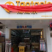 淘淘乐快时尚生活馆云浮郁南店