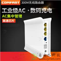 AC集中管理器,300M無線路由器