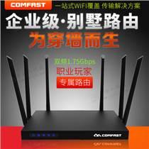 AC高端1750M千兆11AC企業級別墅無線路由器光纖