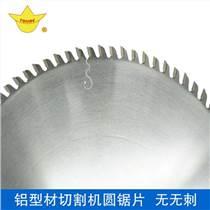 30030120T铝角码切割锯片厂家