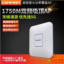 高端11AC雙頻1750M無線AP吸頂式千兆路由器