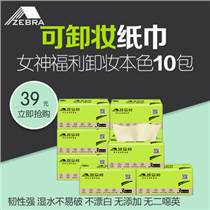 斑马邦本色纸无添加竹浆本色抽纸整箱10包装不漂白纸巾面巾纸全国包邮