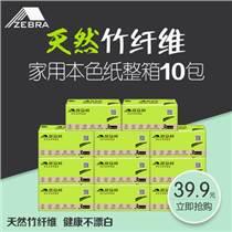 斑马邦本色纸无添加竹浆本色抽纸整箱10包装不漂白纸巾全国包邮