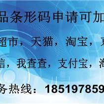 北京商品條形碼申請使用,需要申請資料哪些