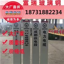 電纜(提示)標志樁「絲印」電纜標志樁新工藝國防電纜標志樁廠家