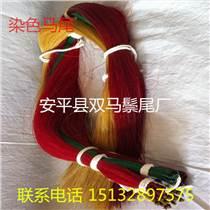 植毛制刷馬尾裝飾染色馬尾染色馬毛馬尾毛顏色齊全
