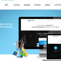成都響應式網站建設 網站開發