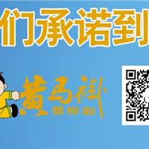 濟南黃馬褂曹操到家政公司加盟  給你實實在在的保障