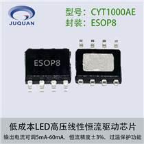 高pf無頻閃線性恒流ic聚泉鑫CYT1000AE單晶高壓線性驅動ic