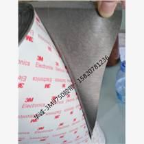 3M9750|3M導電膠帶|3M電子材料