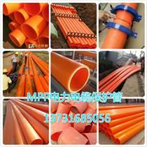 甘肃卖MPP电力管生产厂家&电缆导管价格