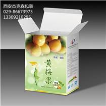 餅干盒定制 白卡紙彩印外包裝盒 免費設計