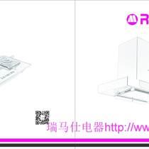 广东瑞马仕电器厨卫电器