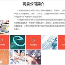 海珠区做网站公司/广州网站制作公司/番禺网站建设公司