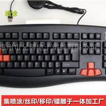 柏塘鍵盤外殼移印加工顏色可定制