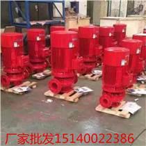 沈陽消防泵價格 沈陽消防泵廠家