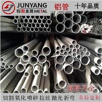 6063薄壁铝管 铝管拉丝氧化切割