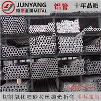 6063-t5/t6铝管 用途广泛铝合金管