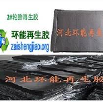 橡胶传动带原料 胎面再生胶厂家直供