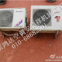 北京市空調安裝空調移機服務中心-誠信服務