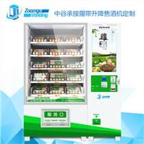 中谷升降售货机带升降功能饮料零食自动售货机自动贩卖机