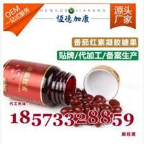 番茄红素凝胶糖果代加工,SC食品凝胶糖果软胶囊OEM加工厂家