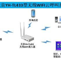 供應天良WiFi無線網絡智能無線呼叫系統